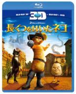 DVD Blu-ray 最大25%OFF長ぐつをはいたネコ 3Dスーパーセット 【3枚組】 【BLU-RAY DISC】