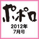 ポポロ 2012年7月号 / ポポロ編集部 【雑誌】