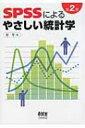 【送料無料】 SPSSによるやさしい統計学 / 岸学 【本】