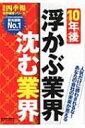 【送料無料】 10年後浮かぶ業界沈む業界 / 東洋経済新報社 【単行本】