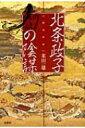 【送料無料】 北条政子の陰謀 / 米田一雄 【単行本】