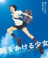 Blu-ray時をかける少女 【期間数量限定生産版】 【BLU-RAY DISC】