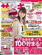 サンキュ! 2012年7月号 / サンキュ!編集部 【雑誌】