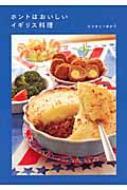 【送料無料】 ホントはおいしいイギリス料理 / エリオットゆかり 【単行本】