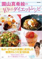 園山真希絵の-10kgダイエットレシピ E-mook / 園山真希絵 【ムック】