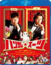 Bungee Price Blu-rayハンサム★スーツ スペシャル・エディション 【BLU-RAY DISC】