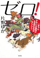 【送料無料】 ゼロ! こぎゃんかわいか動物がなぜ死なねばならんと? / 片野ゆか 【単行本】