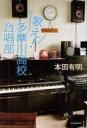 【送料無料】 歌え!多摩川高校合唱部 / 本田有明 【単行本】