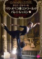 ドロテ・ジルベール パリ・オペラ座エトワールのバレエ・レッスン 上 【DVD】