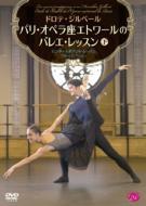 ドロテ・ジルベール パリ・オペラ座エトワールのバレエ・レッスン 下 【DVD】