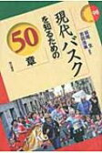 現代バスクを知るための50章 エリア・スタディーズ / 萩尾生 【全集・双書】