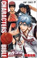 黒子のバスケ オフィシャルファンブック CHARACTERS BIBLE ジャンプコミックス / 藤巻忠俊 フジ...