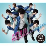 超特急 / TRAIN 【CD Maxi】