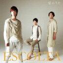 【送料無料】 ESCOLTA エスコルタ / 愛あいのうた 【CD】