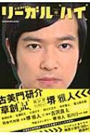 【送料無料】 「リーガル・ハイ」公式BOOK 古美門研介 草創記 【ムック】