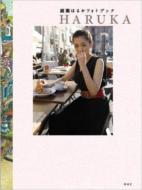 【送料無料】 綾瀬はるかフォトブック HARUKA / 綾瀬はるか 【単行本】