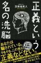 【送料無料】 正義という名の洗脳 / 苫米地英人 トマベチヒデト 【単行本】