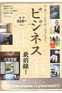 【送料無料】 ビジネス最前線 2012年度版 Mr.partner Book / ミスター・パートナー 【単行本】