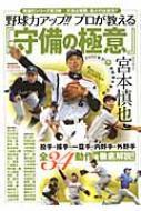 【送料無料】 野球力アップ! プロが教える守備の極意 【ムック】