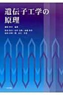 【送料無料】 遺伝子工学の原理 / 藤原伸介 【本】