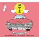 【送料無料】 奇妙礼太郎トラベルスイング楽団 / 桜富士山 【CD】