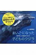 まいごになった子どものクジラ 南太平洋トンガ王国のザトウクジラ 小学館の図鑑NEOの科学絵本 / 越智隆治 【絵本】