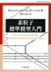 【送料無料】 素粒子標準模型入門 / W.n.コッティンガム 【本】