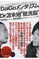 【送料無料】 Daigoメンタリズムvs Dr.苫米地 脱洗脳 / メンタリストDaiGo 【単行本】