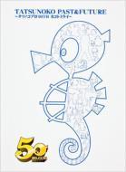 【送料無料】 TATSUNOKO PAST & FUTURE -タツノコプロ50th カコトミライ- / 竜の子プロダク...
