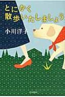 【送料無料】 とにかく散歩いたしましょう / 小川洋子(1962-) 【単行本】