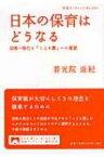 日本の保育はどうなる 幼保一体化と「こども園」への展望 岩波ブックレット / 普光院亜紀 【全集・双書】