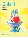 【送料無料】 こおり たくさんのふしぎ傑作集 / 前野紀一 【絵本】