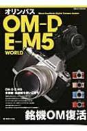 オリンパス Om-d E-m5world 日本カメラムック 【ムック】
