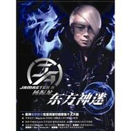 JamasterA/東方神迷【CD】