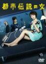 【送料無料】 都市伝説の女 DVD-BOX 【DVD】