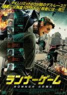ランナーゲーム 【DVD】