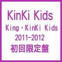 【送料無料】 KinKi Kids キンキキッズ / King・KinKi Kids 2011-2012 【初回限定盤】 【DVD】