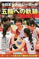 【送料無料】 全日本女子バレーボール五輪への軌跡 / 浦川一憲 【単行本】