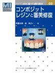【送料無料】 コンポジットレジンと審美修復 シリーズMIに基づく歯科臨床 / 月星光博 【本】