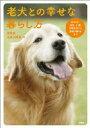 【送料無料】 老犬との幸せな暮らし方 認知症・病気・介護・日常生活から最新治療法まで / 石井...