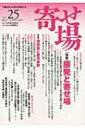 【送料無料】 寄せ場 日本寄せ場学会年報 NO.25 特集 原発と寄せ場 / 日本寄せ場学会 【単行本】