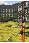 重要文化的景観への道 エコ・サイトミュージアム田染荘 アジア遊学 / 海老澤衷 【全集・双書】