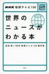 NHK地球テレビ100 世界のニュースがわかる本 / 岩本裕 【本】
