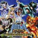 【送料無料】 聖闘士星矢Ω オリジナル・サウンドトラック 【CD】