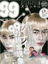 ナインティナインのオールナイトニッ本 スペシャル 銀 vol.4S / ナインティナイン 【ムック】