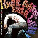 【送料無料】 遠藤賢司 エンドウケンジ / HYPER ENKEN! HYPER LIVE! (超凄遠藤賢司 超凄最新実況録音盤) 【CD】