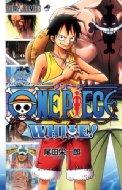 【送料無料】 One Piece White! ジャンプコミックス / 尾田栄一郎 オダエイイチロウ 【コミック】