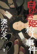 【送料無料】 白ゆき姫殺人事件 / 湊かなえ ミナトカナエ 【単行本】
