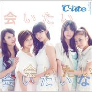 CD+DVD 18%OFF℃-ute (Cute) キュート / 会いたい 会いたい 会いたいな 【初回限定盤A】 【CD ...