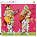 ひいらぎ ヒイラギ / 最近 【初回限定盤】 【CD Maxi】